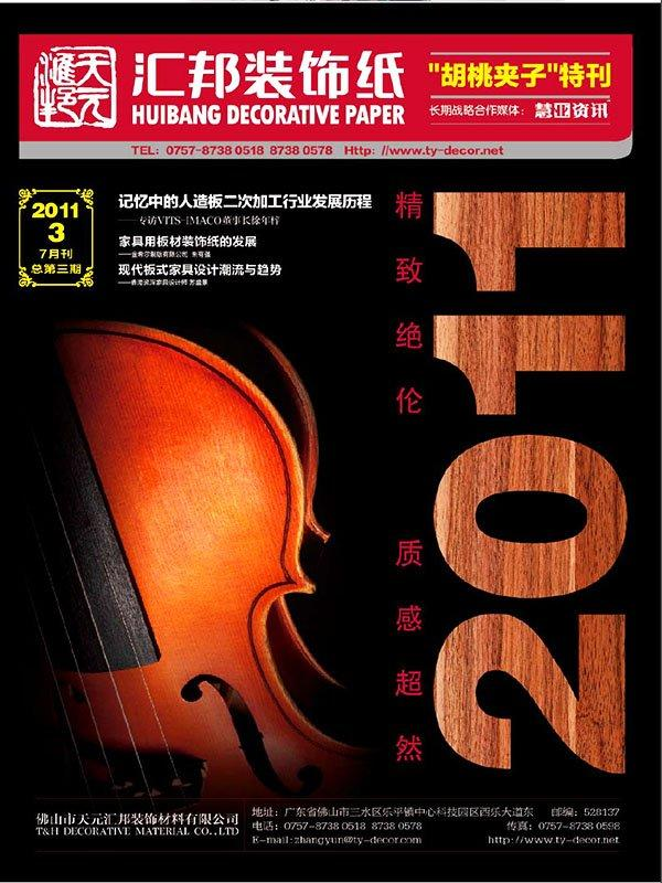 2011 第3 版