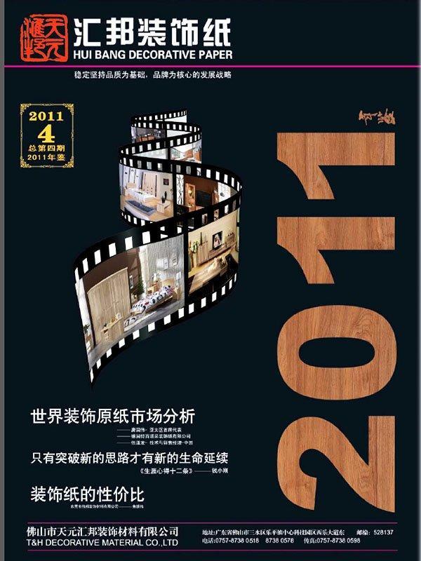 2011 第 4 版